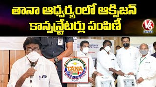 Minister Puvvada Ajay Distributes 700 Oxygen Concentrators Organized By TANA   V6 News - V6NEWSTELUGU