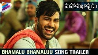 Mahanubhavudu Movie Songs | Bhamalu Bhamaluu Song Trailer | Sharwanand | Mehreen | Maruthi | Thaman