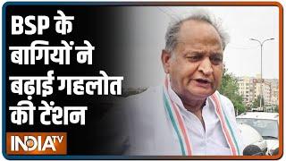 Rajasthan में सियासी हलचलें तेज, BSP के बागियों ने बढ़ाई Gehlot की टेंशन - INDIATV