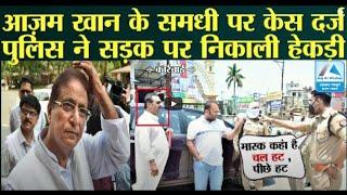 Azam Khan का समधी पुलिस को दिखा रहा था धौंस, सिंघम अफसर ने करा दी छीछालेदर! || Aaj Ki Khabar - AAJKIKHABAR1