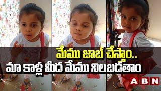 Viral Video : మేము జాబ్ చేస్తాం.. మా కాళ్ల మీద మేము నిలబడటం | Cute Baby  Cute Comments on Job | ABN - ABNTELUGUTV