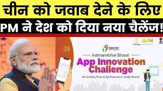 PM Modi's new Challenge to Nation for Social App, पीेएम मोदी ने दिया सोशल मीडिया एप का चैलेंज - ITVNEWSINDIA