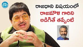 Ambika Krishna about SS Rajamouli & Amaravati Controversy | Dil Se With Anjali | iDream Movies - IDREAMMOVIES
