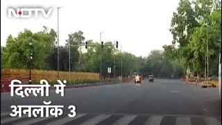 Unlock 3: Delhi में क्या खुला और कहां रहेगी पाबंदी? जानिए... - NDTVINDIA