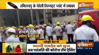 Tamil Nadu  Neyveli Lignite प्लांट में विस्फोट, हादसे में 5 लोगों की मौत, 17 लोग घायल - INDIATV