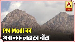 PM Modi's surprise visit to Leh, meets soldiers at 11,000 feet height | Rajneeti 20 - ABPNEWSTV