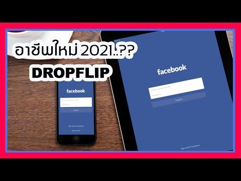 หาเงินออนไลน์-2021-ไม่ต้องลงทุ