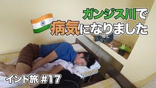 海外旅行 下痢『ガンジス川で病気になりました #インド旅』などなど