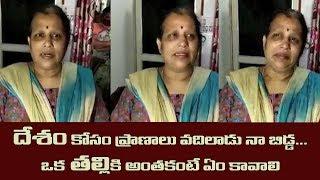 Indian Army Colonel Santosh Babu Mother Manjula Gets Emotional | IndiaGlitz Telugu - IGTELUGU
