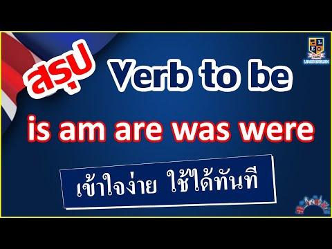 สรุปการใช้-Verb-to-be-(-is-,-a