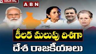 Mission 2024: కీలక మలుపు దిశగా దేశ రాజకీయాలు | Mamata Banerjee | PM Modi | Rahul Gandhi | ABN Telugu - ABNTELUGUTV