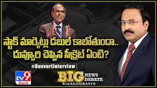 Big News Big Debate :  స్టాక్ మార్కెట్లు బబుల్ కాబోతుందా.. దువ్వూరి చెప్పిన సీక్రెట్ ఏంటి? - TV9 - TV9