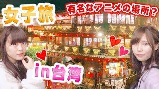 海外旅行 台湾『【Vlog】ayanononoちゃんと台湾女子旅行?話題の場所にも?』などなど