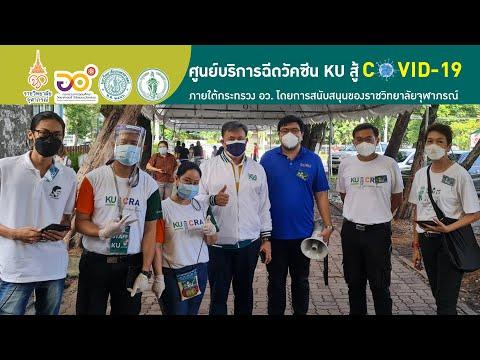 KU-Vaccination-Service-Center-