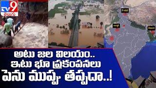 భూప్రకంపనలు దేనికి సంకేతం..?   Earthquake in Telugu States - TV9 - TV9