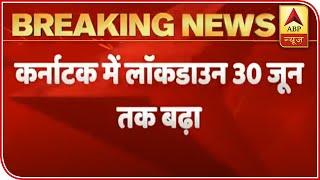 Karnataka: Lockdown Extended Till June 30, Malls To Open From June 8   ABP News - ABPNEWSTV