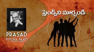 Change your friends ll ఫ్రెండ్స్ ని మార్చండి !!  ll Prasad PitchaPaati l - IGTELUGU