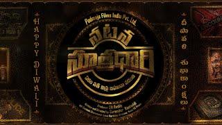 Natana Suthradhari Movie Motion Poster HD (2020) | TFPC - TFPC