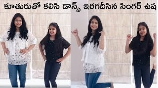 Singer Usha Dance Performance With Her Daughter | Latest Tollywood Updates - RAJSHRITELUGU