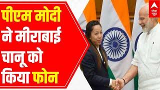 PM Modi spoke to Mirabai Chanu and congratulated her - ABPNEWSTV