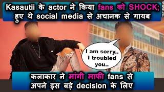 Kasuatii ke yeh kalakar ne mangi fans se maafi apne latest post ke liye; actor hue the achanak gayab - TELLYCHAKKAR