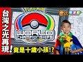 台灣之光不斷!《寶可夢》、《遊戲王》接連勇奪世界冠軍