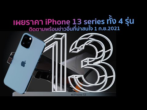 เผยราคา-iPhone-13-series-ทั้ง-