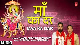 माँ का दर Maa Ka Dar I Devi Bhajan I R MAAN, ASHUTOSH SRIVASTAVA I Full Audio Song - TSERIESBHAKTI