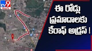 Danger Roads In Hyderabad: ప్రమాదకరంగా మలుపులు, వంపులు   TV9 Ground Report - TV9