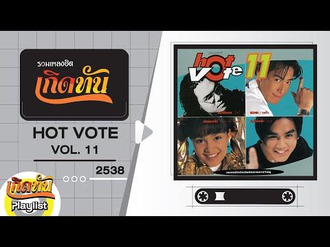 รวมเพลงฮิต-เกิดทัน-HOT-VOTE-VO