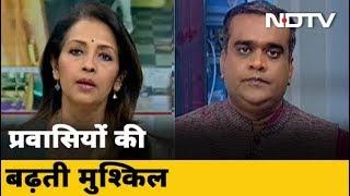 मजदूरों की समस्या और सियासत | Hot Topic - NDTVINDIA