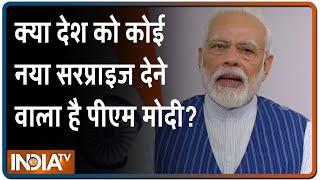 COVID-19 महामारी और भारत-चीन सीमा विवाद के बीच आज शाम 4 बजे राष्ट्र को संबोधित करेंगे PM Modi - INDIATV