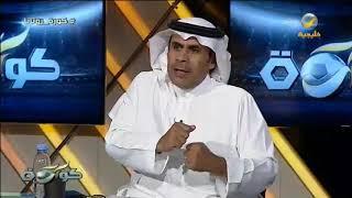 عبدالعزيز السويد : قضية الاتحاد فقط هي أن تحرر اللاعبين من الضغوط
