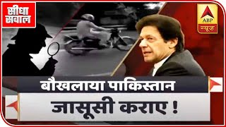 Why is Pakistan shadowing Indian diplomats? | Seedha Sawal - ABPNEWSTV