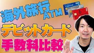 海外旅行 キャッシュカード『 海外のATMを使って、実際にデビットカードを使って手数料を比較してみた!』などなど