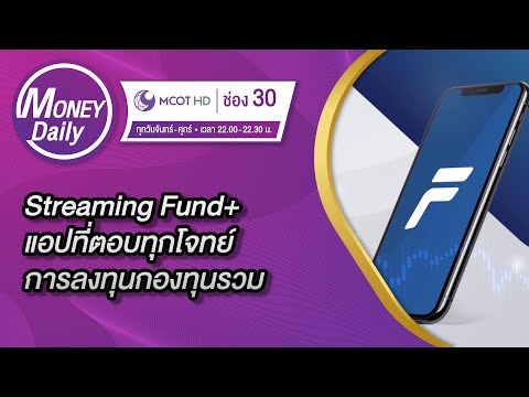 Streaming-Fund+-แอปที่ตอบทุกโจ