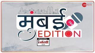 Mumbai Edition : अब तक की बड़ी ख़बरें | Top News Today | Maharashtra | Breaking News | Latest News - ZEENEWS