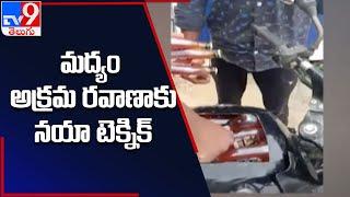 సరిహద్దులు దాటుతున్న మద్యం   Telangana - TV9 - TV9