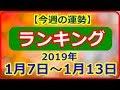 【今週の運勢 12星座占い ランキング】 2019年1月7日~1月13日 12星座別にランキング形式で今週の運勢をお届けします 【癒しの空間】