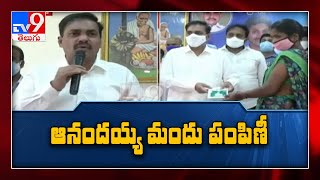 Distribution of Anandaiah's herbal concoction to cure Covid begins in AP - TV9 - TV9