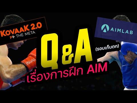 Q&A-เรื่องการฝึกAim-และ-Kovaak