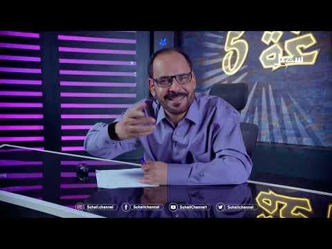 هات ولدك .. مع الفنان محمد الاضرعي في غاغة 5