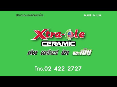 XtraCole-CERAMIC-Film-ฟิล์มเซร