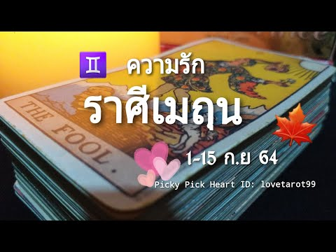 ดวงความรักราศีเมถุน-|-1-15-ก.ย
