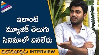 Sharwanand about Thaman Music | Mahanubhavudu Movie Team Interview | Mehreen | Maruthi