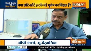दिल्ली में भूकंप का कितना बड़ा खतरा? भू-वैज्ञानिक जीपि शर्मा से जानें | IndiaTV - INDIATV