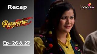 Rangrasiya - रंगरसिया  - Episode -26 & 27 - Recap - COLORSTV