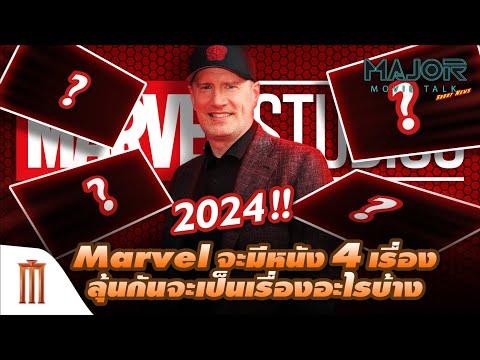 2024-Marvel-จะมีหนัง-4-เรื่อง-