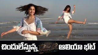 RRR Heroine Alia Bhat Delight in Beach ll బీచ్ లో చిందులేస్తున్న #RRR హీరోయిన్ అలియా  భట్ - IGTELUGU