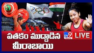 టోక్యో ఒలింపిక్స్లో భారత్ బోణీ : Tokyo Olympics LIVE Updates - TV9 Digital - TV9